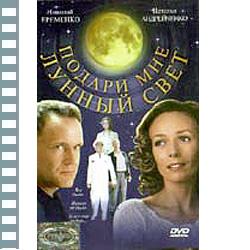 Подари мне лунный свет фильм 2001 актеры
