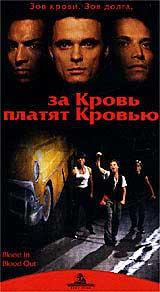 За кровь платят кровью 1993 - bound by honor - кровь